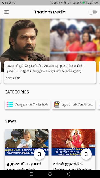Thadam News screenshot 5