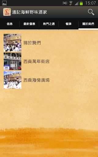 通記海鮮野味酒家 For PC Windows (7, 8, 10, 10X) & Mac Computer Image Number- 9