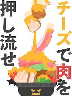 【デブ注意】飯テロパズル〜悪魔鍋〜 総カロリー53万のおすすめ画像4