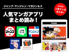タチヨミドットコムー無料マンガまとめアプリ(ジャンプ、マガジン、ヤングジャンプ、LINEマンガ)のおすすめ画像5