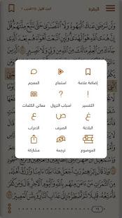 Golden Quran 12.5 Screenshots 4