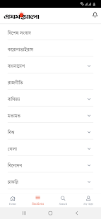 Bangla Newspaper u2013 Prothom Alo 6.3 Screenshots 3