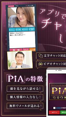 ビデオ通話が楽しめる大人のライブチャットアプリ「PiA」のおすすめ画像1