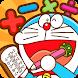 ドラえもんすうじあそび 子ども向けのアプリ人気知育ゲーム無料