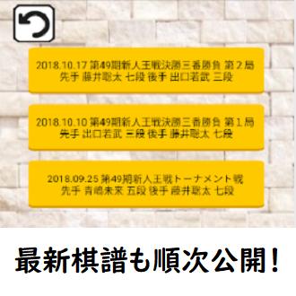 将棋の棋譜 ・・・藤井聡太棋士も収録。初心者や子供、玄人でも勉強できる無料アプリ。 1.21 screenshots 1