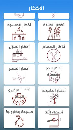 Prayer Timings Muslim Salatuk android2mod screenshots 3