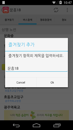 광주버스 for android For PC Windows (7, 8, 10, 10X) & Mac Computer Image Number- 18
