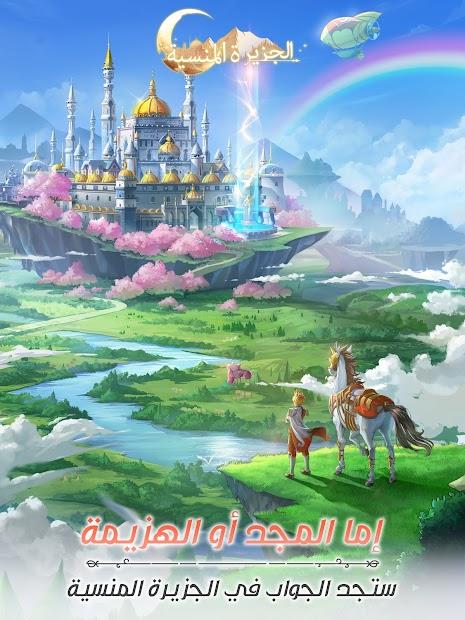 الجزيرة المنسية screenshot 14