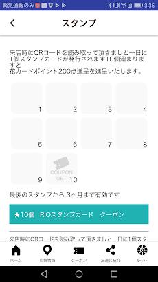 鹿本ショッピングセンターリオーRIO-のおすすめ画像4