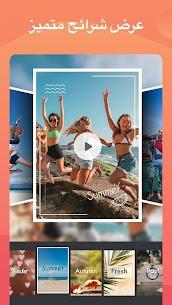 محرر الفيديو، ضبط إطار الفيديو، الموسيقى، المؤثرات 4