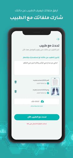 Altibbi - Talk to a doctor  Screenshots 3
