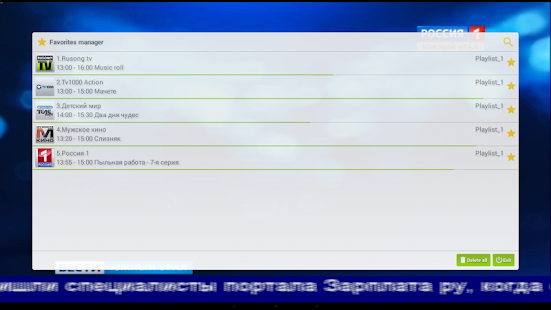 IPTV Player Screenshot