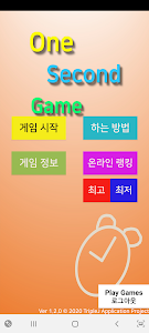 One Second Game: 1초 게임 1.2.0