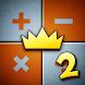 数学の王者2 - Androidアプリ