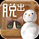 脱出ゲーム 猫様の山小屋からの脱出 - Androidアプリ