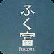 ふく富 - Androidアプリ