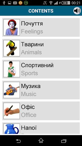 Learn Ukrainian - 50 languages modavailable screenshots 6