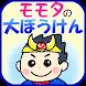 小学1年の漢字を童話で覚えるアプリ ~モモタの大ぼうけん~ - Androidアプリ