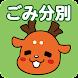 奈良市ごみ分別アプリ - Androidアプリ