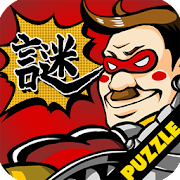 Match 3 Puzzle - Mr.Rockets -