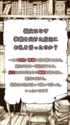 続・水平思考ゲーム 探偵の部屋~完全版~のおすすめ画像2