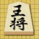 最弱将棋 - Androidアプリ