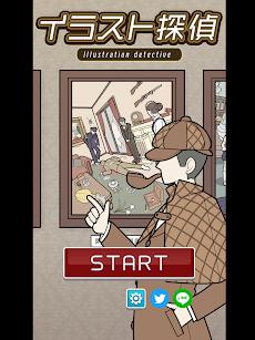 イラスト探偵-謎解き推理ゲーム-のおすすめ画像5