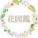 花図鑑 花の名前 写真 調べる無料アプリ 植物図鑑も