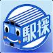 駅探(時刻表・運行情報ウィジェット) - Androidアプリ