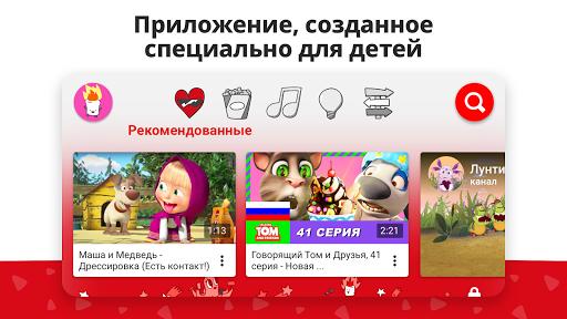 Загрузить YouTube Детям mod apk