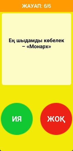 u0418u044f u043du0435u043cu0435u0441u0435 u0416u043eu049b 1.3.2 screenshots 8