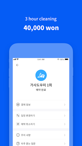 Miso - #1 Home Service App, Cleaning, Moving apktram screenshots 5