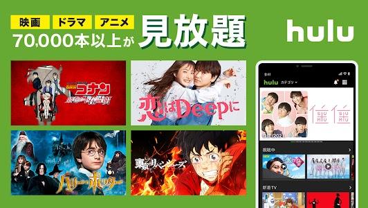 Hulu / フールー 人気ドラマ・映画・アニメなどが見放題!動画配信アプリ 3.0.61