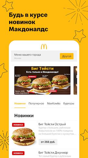 Макдоналдс  screenshots 3