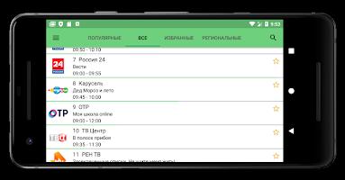 Лайм HD TV (для приставок и Android TV)