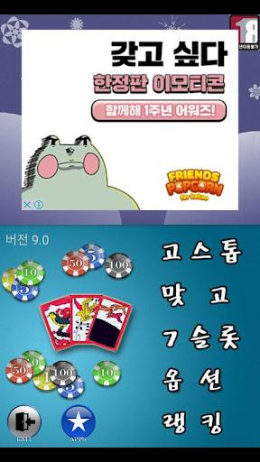 Pocket Hoola  screenshots 3