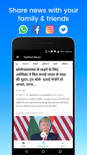 Verified News 1.2 screenshots 4