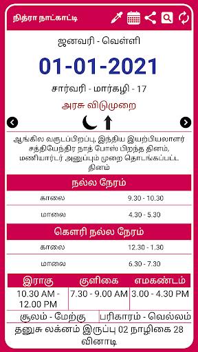 Usa Tamil Calendar 2021 Tamil Calendar 2021 Tamil Calendar Panchangam 2021 by Nithra
