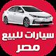 com.auto.market.Egypt_Cars