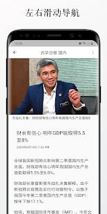 u5927u9a6cu62a5u7eb8 | u9a6cu6765u897fu4e9au65b0u95fb Malaysia Chinese News & Newspaper 8.40.0 Screenshots 4