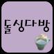 돌싱다방 - 돌싱을 위한 소개팅 재혼 어플