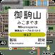 掌内鉄道 御駒山駅