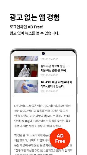 Joongang ilbo apktram screenshots 2