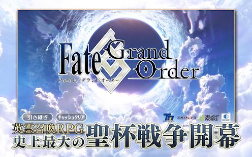 Fate/Grand Order screenshots 6