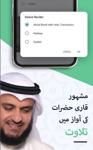 Quran with Urdu Translation  Screenshots 9