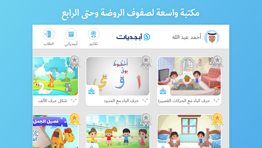 Abjadiyat – Arabic Learning App for Kids 6.1.1 pic 2