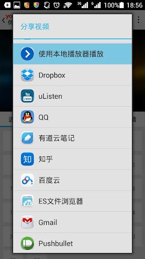 Youku Helper ss1