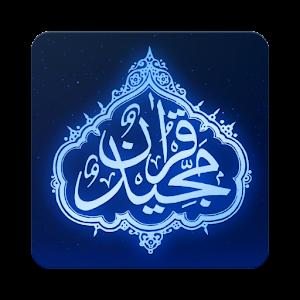 The Holy Quran ArabicEnglish