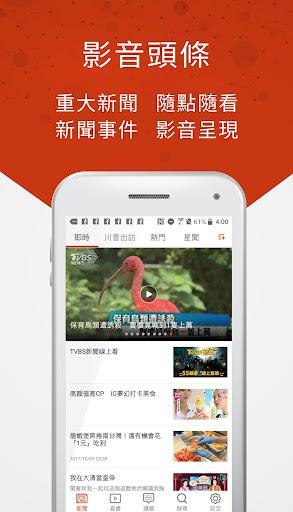 TVBS u65b0u805e 3.0.2012152 Screenshots 1