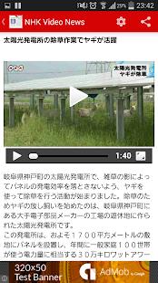 NHK Video News Reader with Furigana